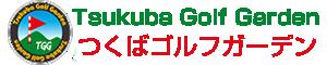 筑波山のふもとでショートコースを楽しめるゴルフ練習場~つくばゴルフガーデン~Discountリシャフト工房も併設。